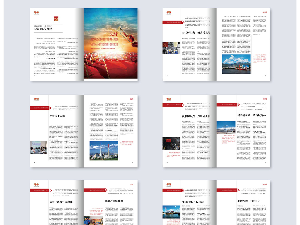 企业内刊编辑软件_2018年红色年刊企业文化内刊cdr模板