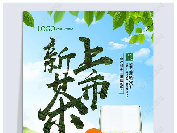 新茶上市春季清新茶叶促销海报