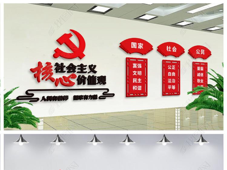 立体大型社会主义核心价值观文化墙形象墙