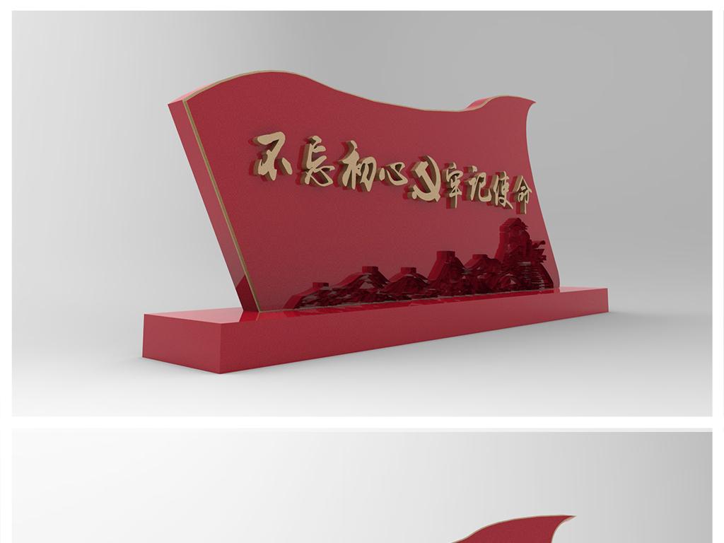 使命旗帜雕塑精神堡垒党建文化  素材图片参数: 编号 : 17643356 软件