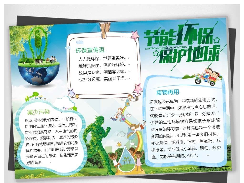 环保小报低碳生活节能绿色家园word手抄报a4