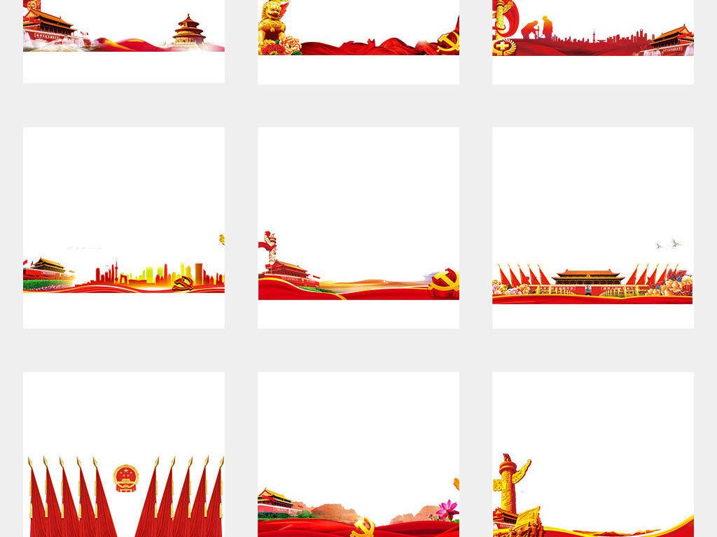 安门人民大会堂背景图片素材 模板下载 50.58MB 党政边框大全 党政