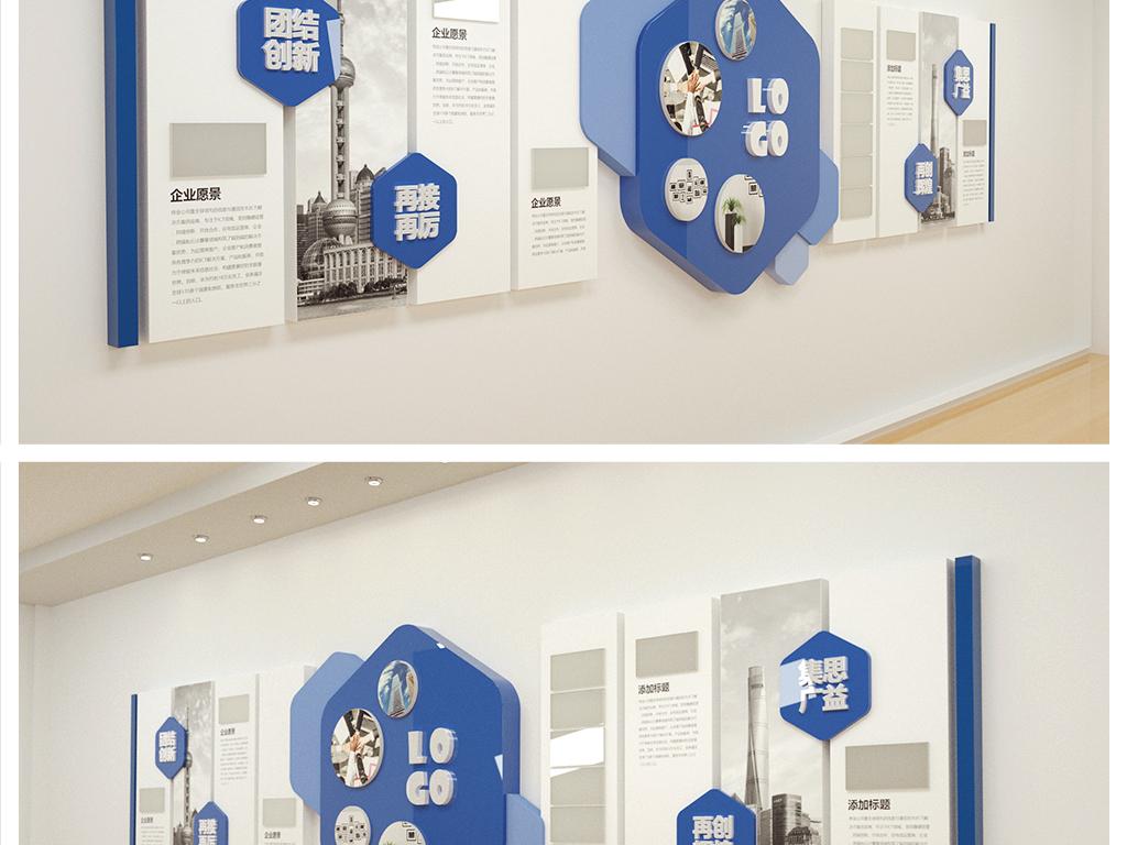 异形智能环保能源照片墙企业文化科技蓝色文化公司形象墙蓝色科技企业