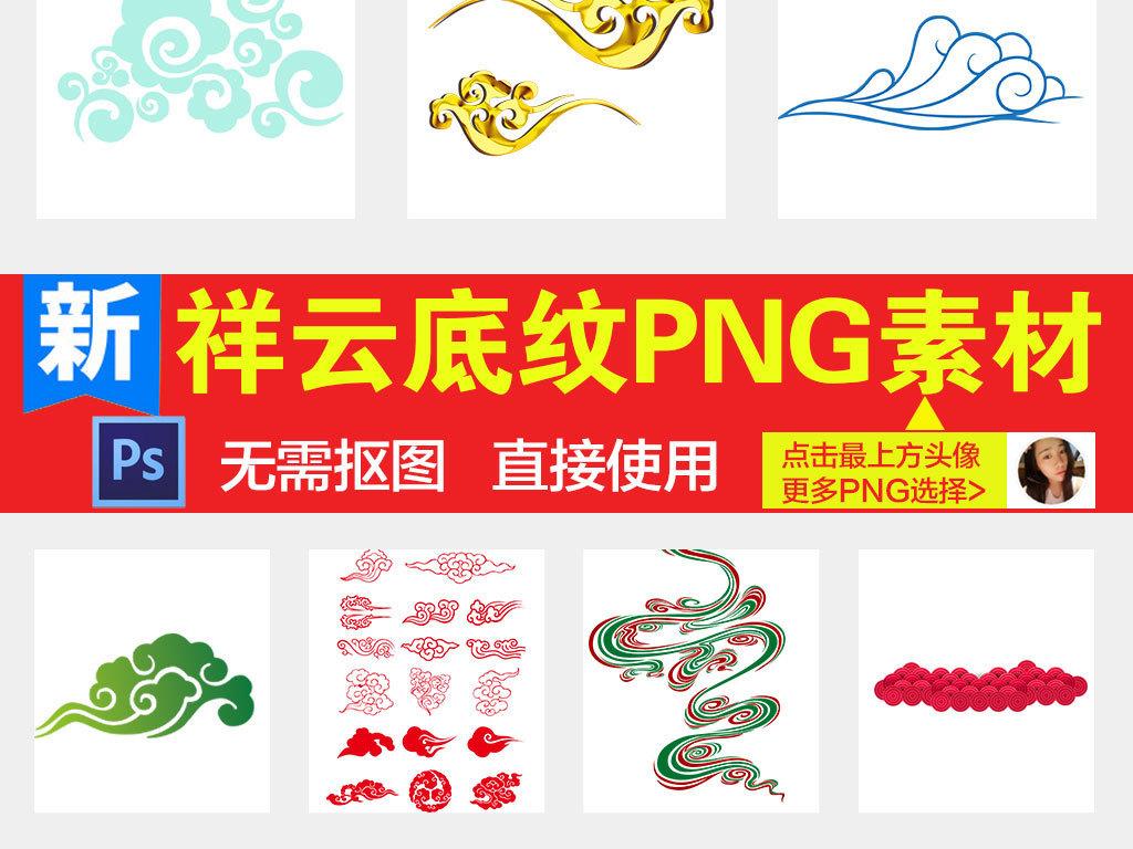设计元素 其他 中国风素材 > 中式古典花纹花边底纹背景素材png  素材