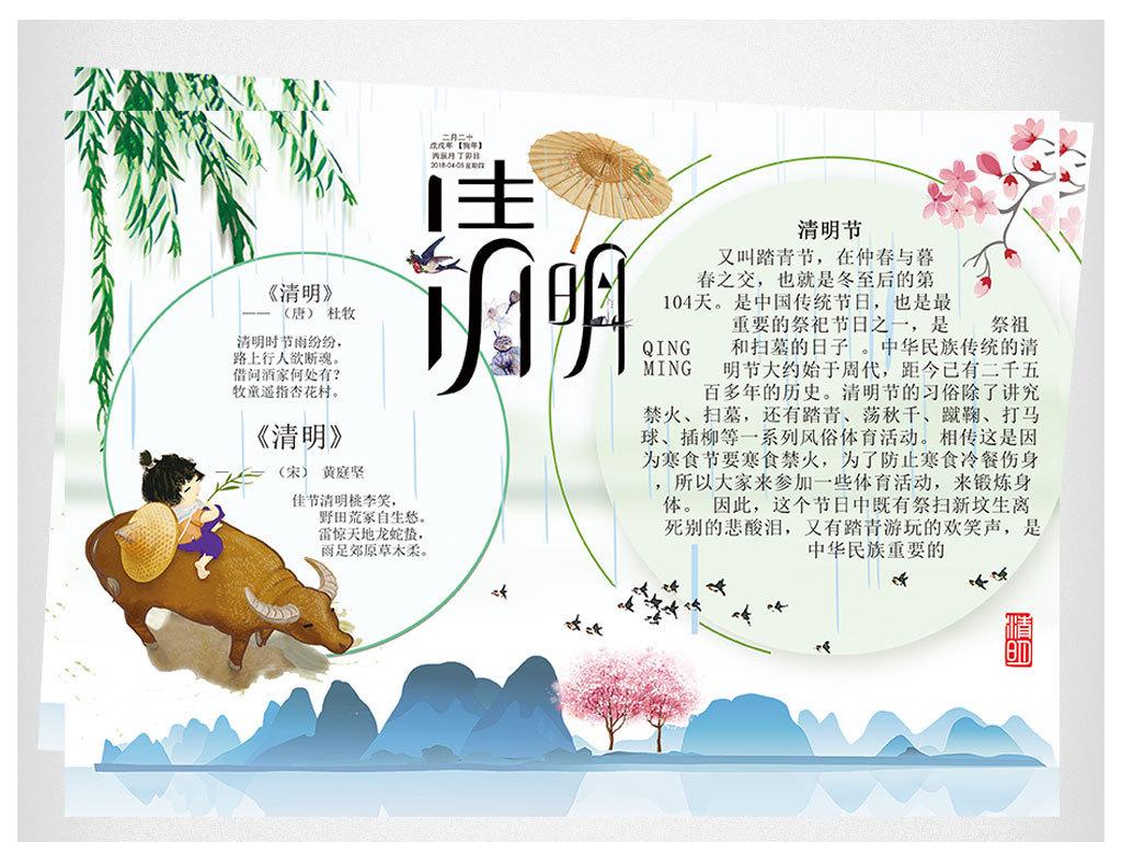 传统文化清明节小报手抄报模板