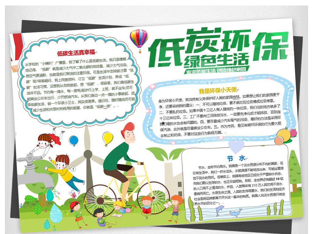 低碳环保小报环保小报手抄报word模版图片