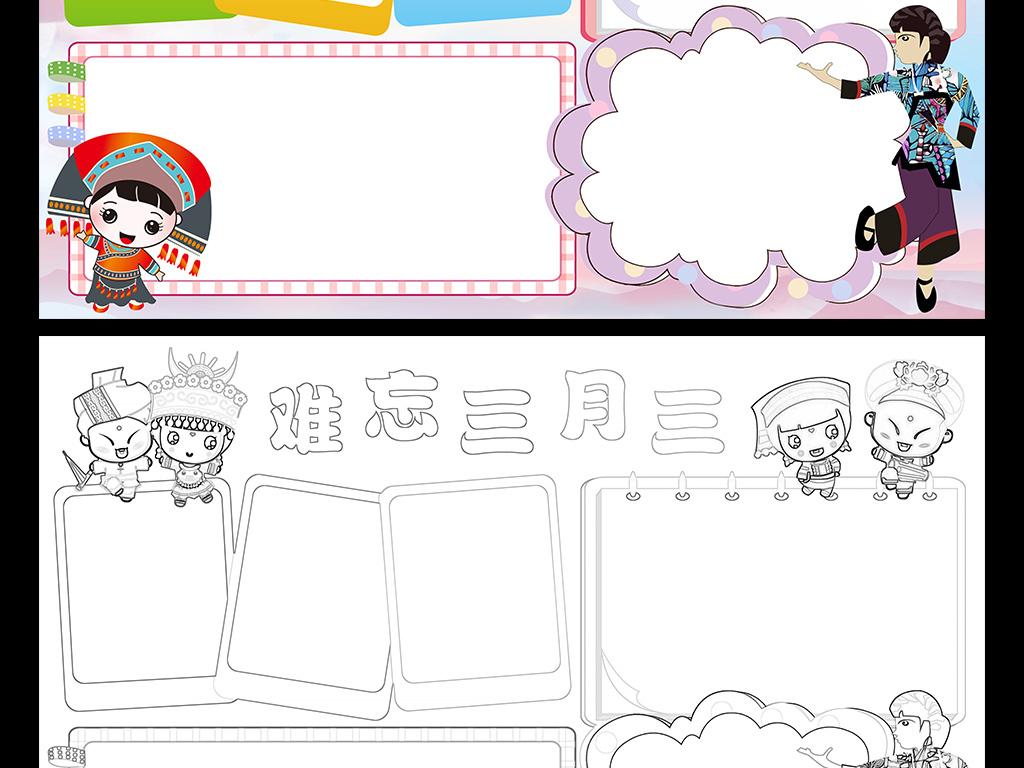 美食家乡乌米饭歌圩节卡通学校简单又漂亮好看小报手抄报小学生边框图