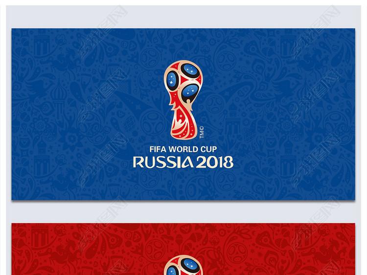 世界杯底纹俄罗斯世界杯底纹设计官方logo