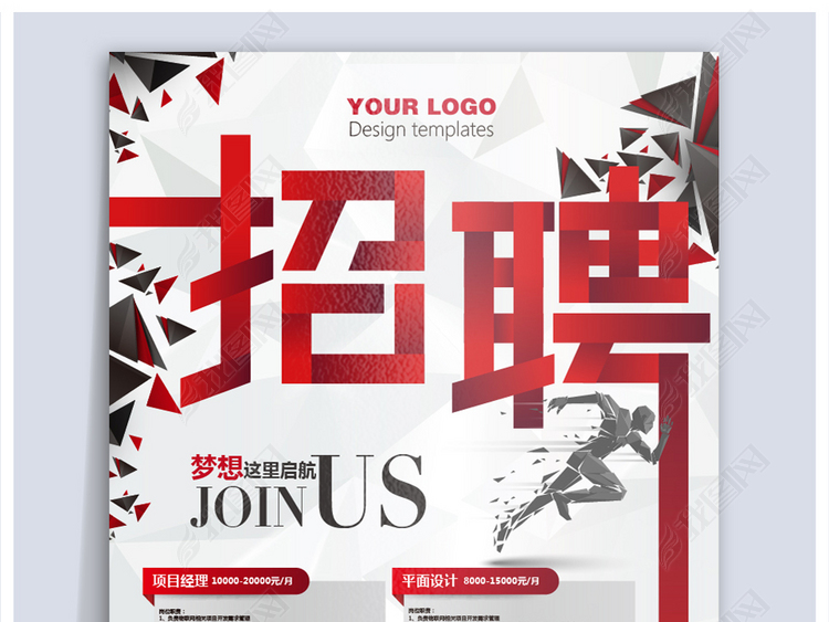 时尚创意红色企业招聘海报展板设计AI模板