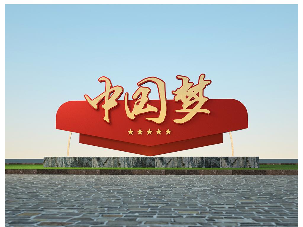 大型党建红色抽象广场雕塑中国梦精神堡垒图片