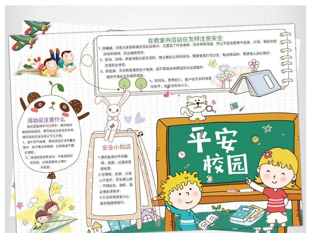 手抄报|小报 节日手抄报 其他 > 平安校园电子读书小报设计  素材图片