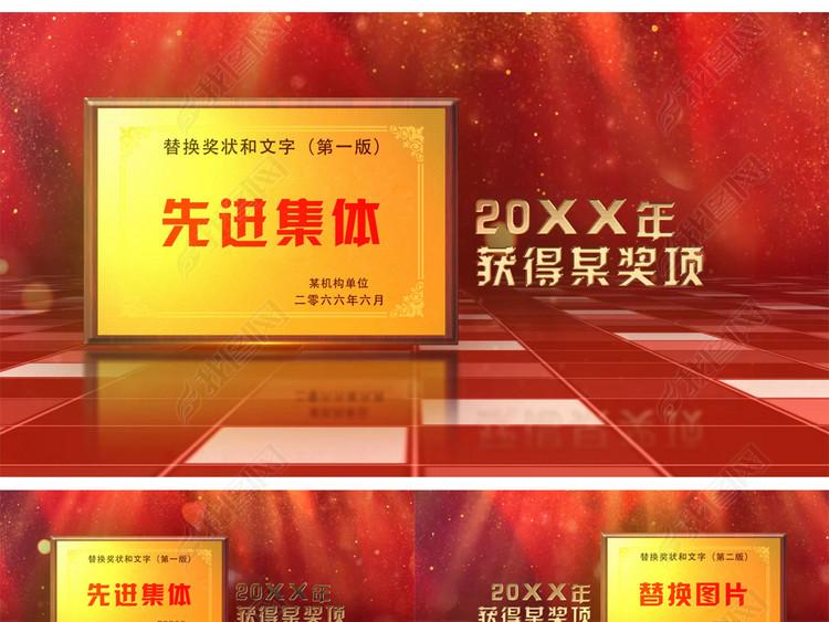 红色证书专利荣誉展示AE模板