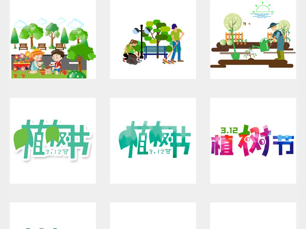 卡通手绘植树节艺术字植树人物插画植树海报环保png透明素材