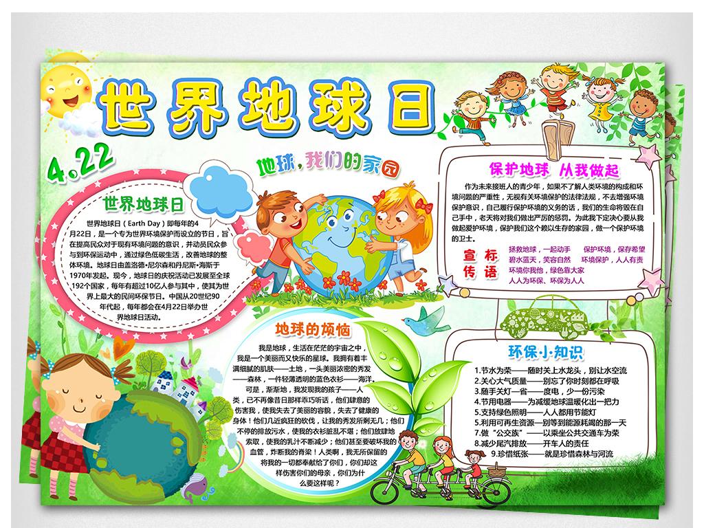 WORD\/PS世界地球日小报绿色生活低碳出行手抄报保护环境绿色家园电子小报