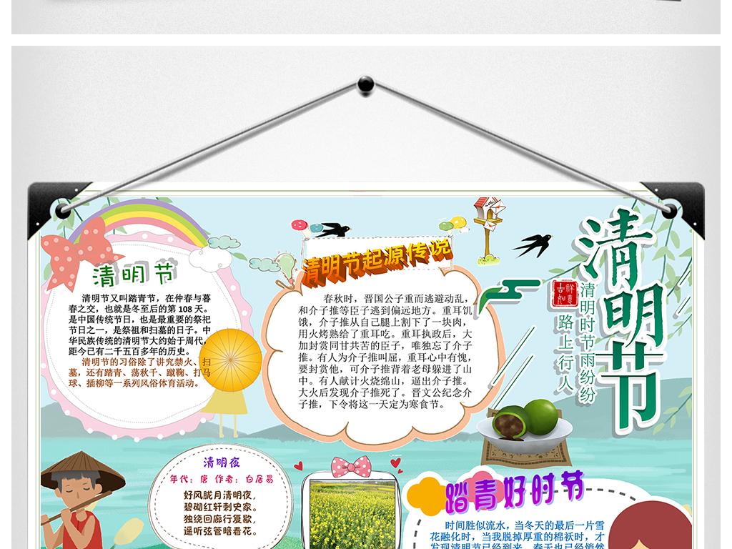 节日手抄报 清明节手抄报 > word清明节小报踏青旅游习俗照片框模板