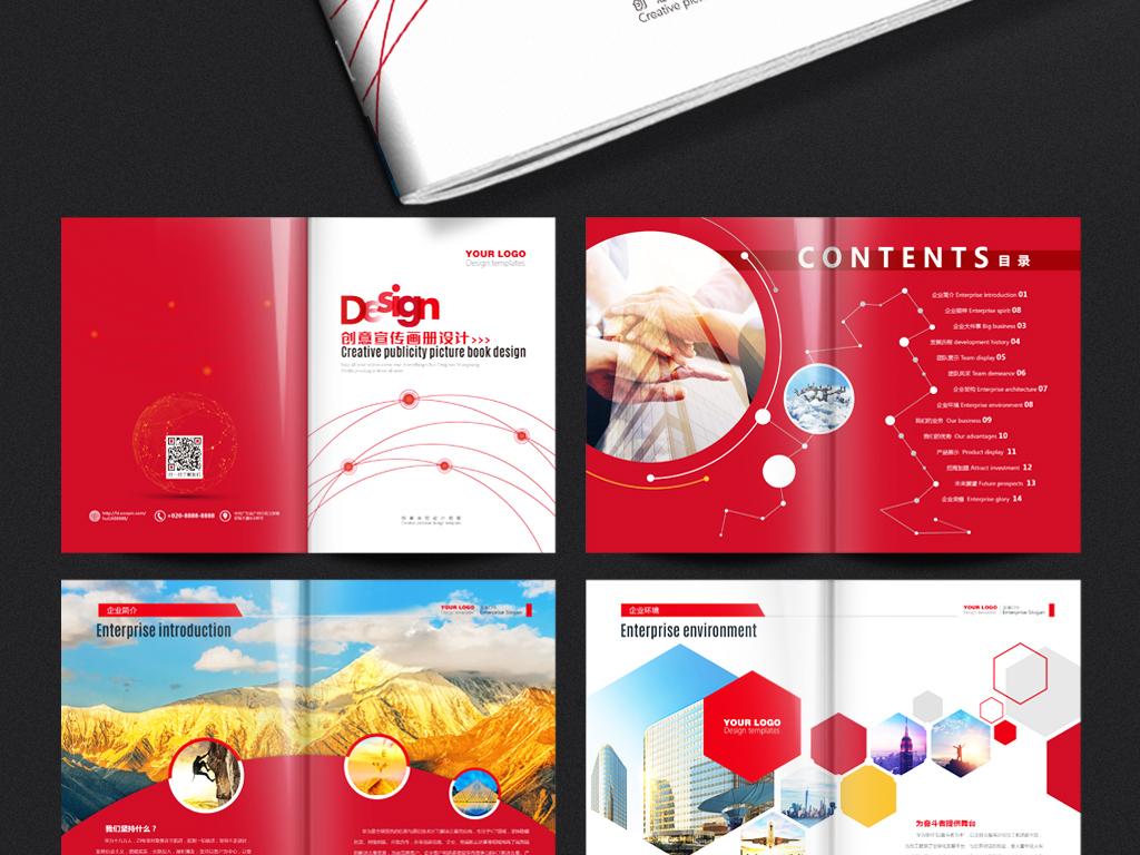 红色通用企业宣传画册设计ai模板图片