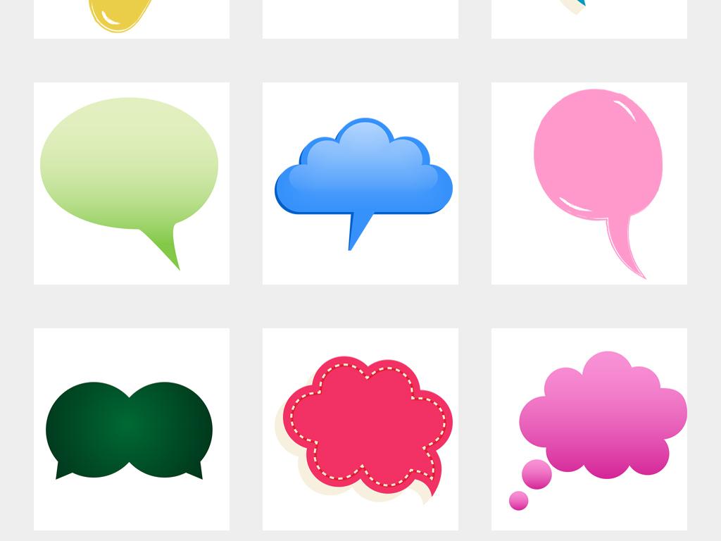 设计元素 标志丨符号 图标 > 多彩透明卡通气泡对话框png免扣素材