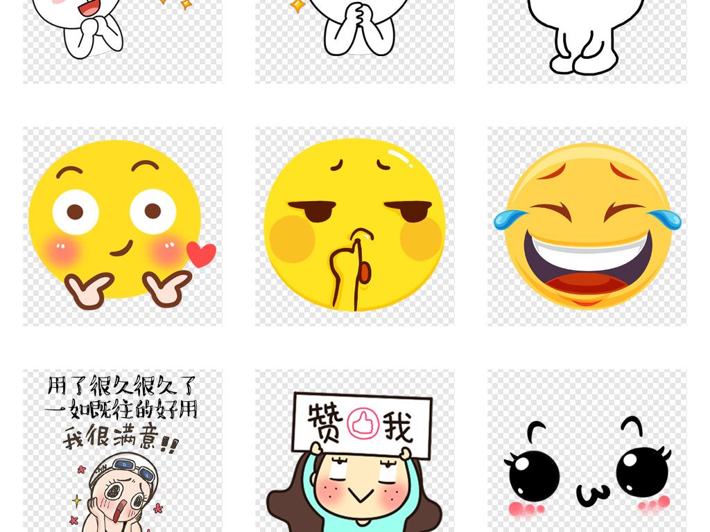 卡通可爱表情包素材png图片