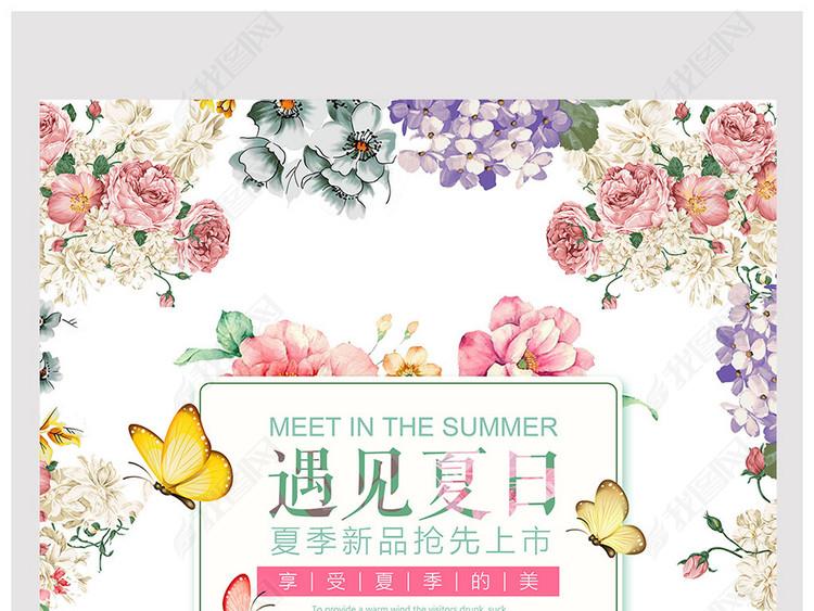遇见夏日花卉清新夏季新品促销折扣海报
