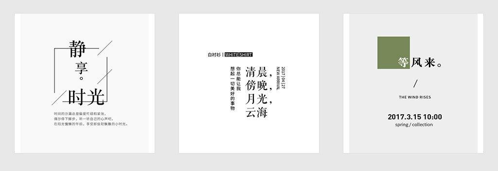 独立psd/文艺小清新文字排版设计psd图片