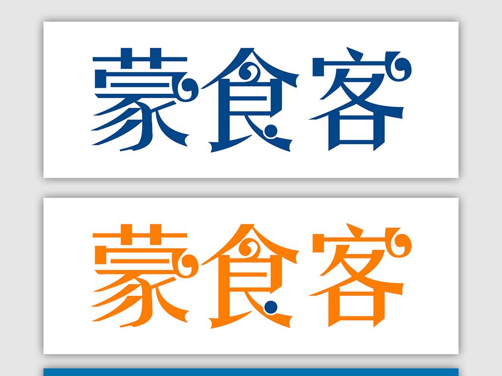 蒙食客艺术字体logo招牌设计素材图片