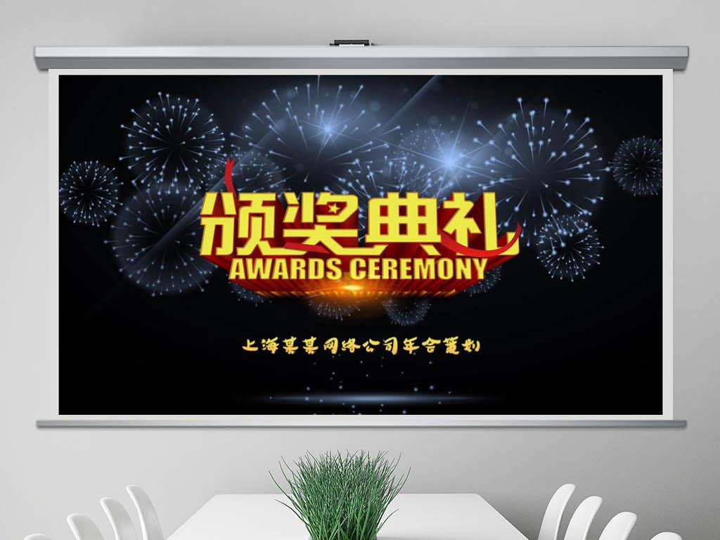 大气颁奖典礼颁奖盛典PPT模板下载 48.41MB 颁奖晚会PPT大全 其他PPT