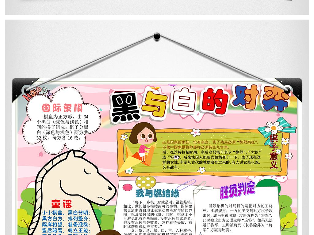 word我的爱好国际象棋类兴趣小报手抄报模板