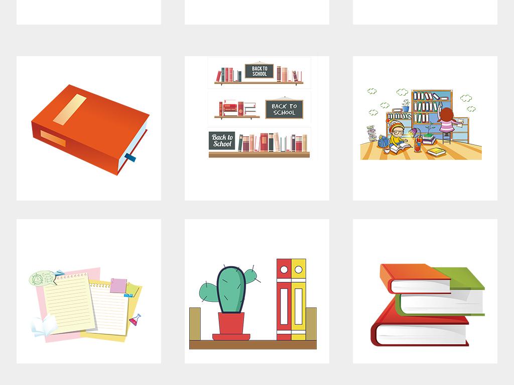 书籍学生学习卡通书本读书免扣设计元素