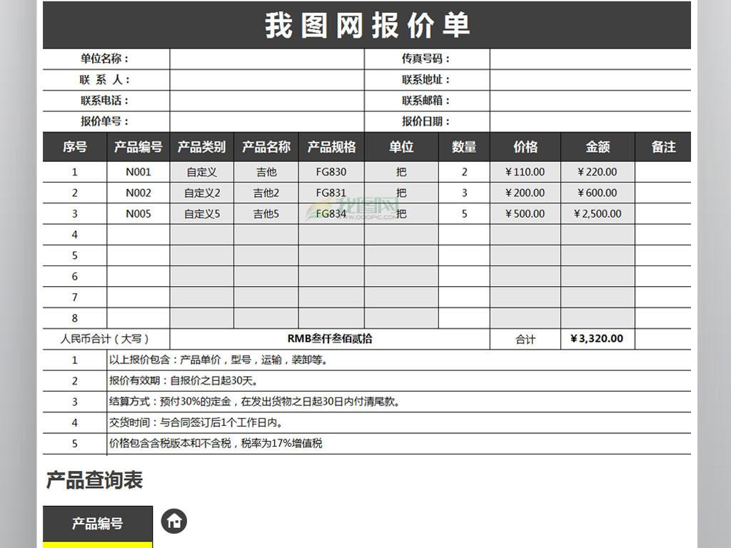 报价表格式_产品销售报价管理系统采购报价单模板表格