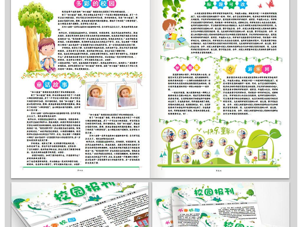 word模板报纸板式设计作文校报儿童简报图片