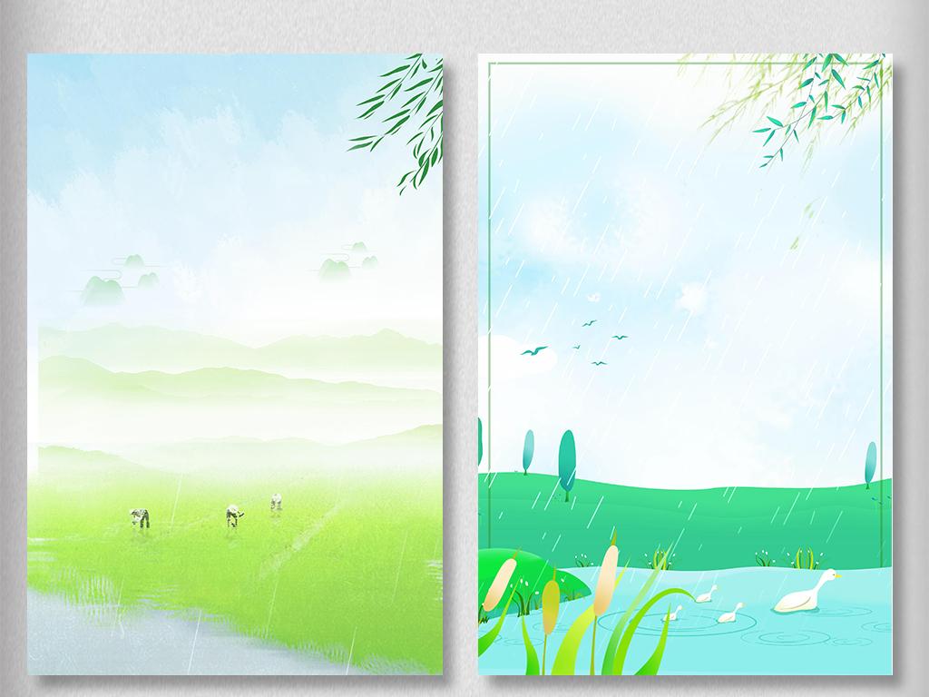 小清新手绘24节气谷雨背景素材