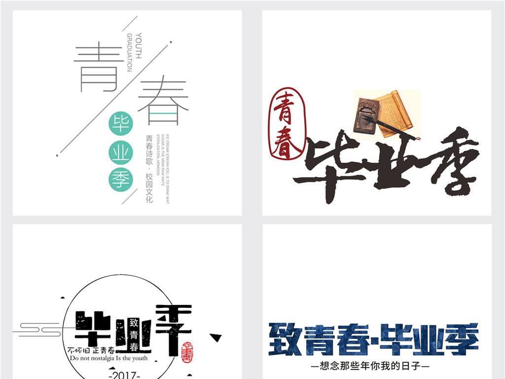 毕业季艺术字毕业典礼png