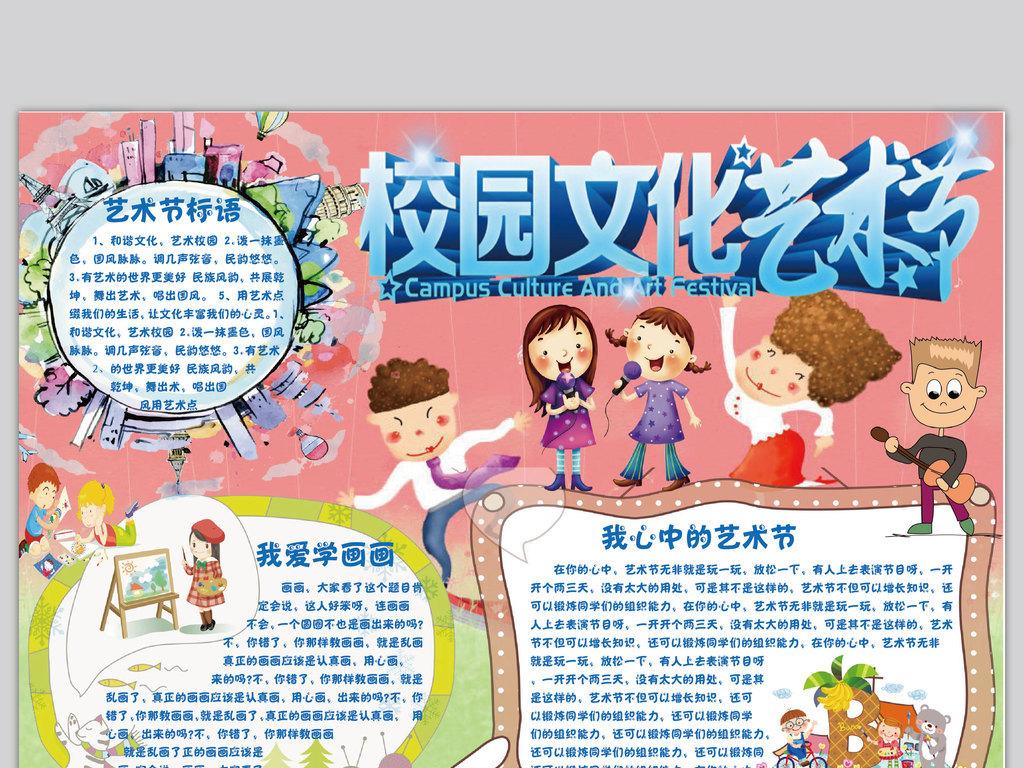 卡通儿童校园文化艺术节小学生小报手抄报图片素材 word doc模板下载