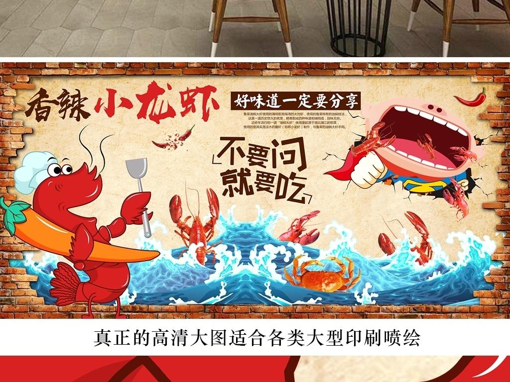 酒店|餐饮业装饰背景墙 > 手绘卡通香辣小龙虾特色主题餐厅背景墙壁画
