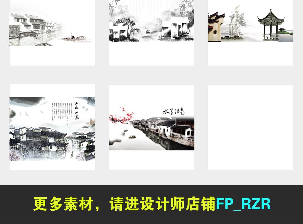 中国风手绘江南水乡古建筑徽派建筑水墨风景png背景