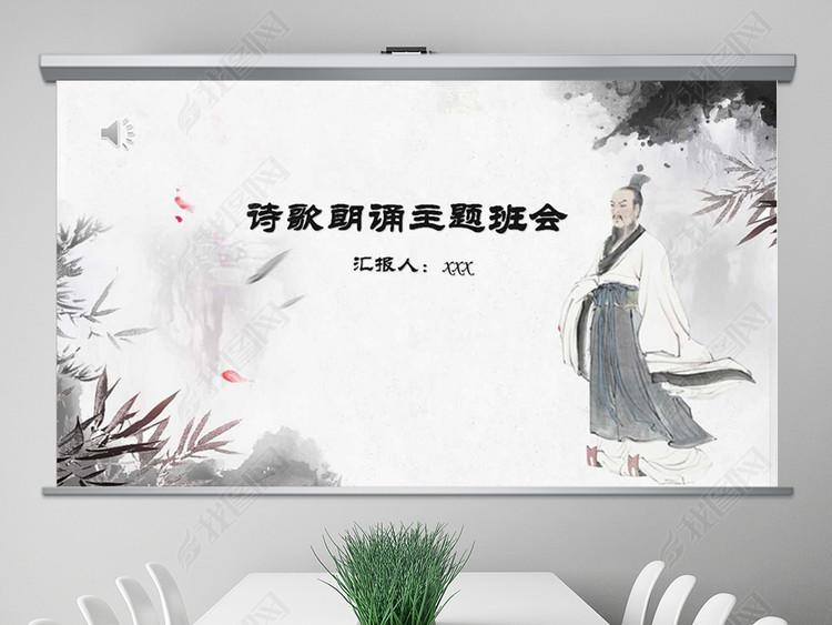 中国风诗歌朗诵主题班会PPT模板