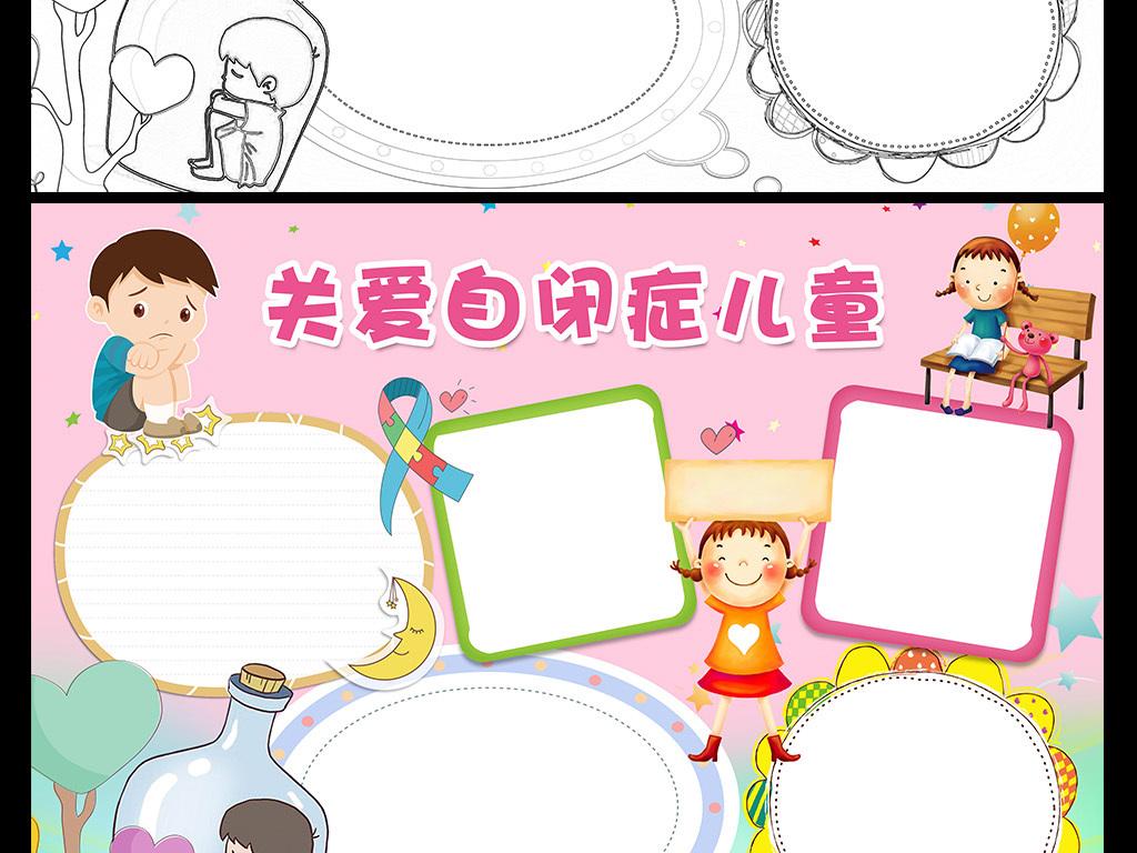 好看小学生边框花边素材心理健康儿童心理儿童关爱健康卫生抄报爱儿童