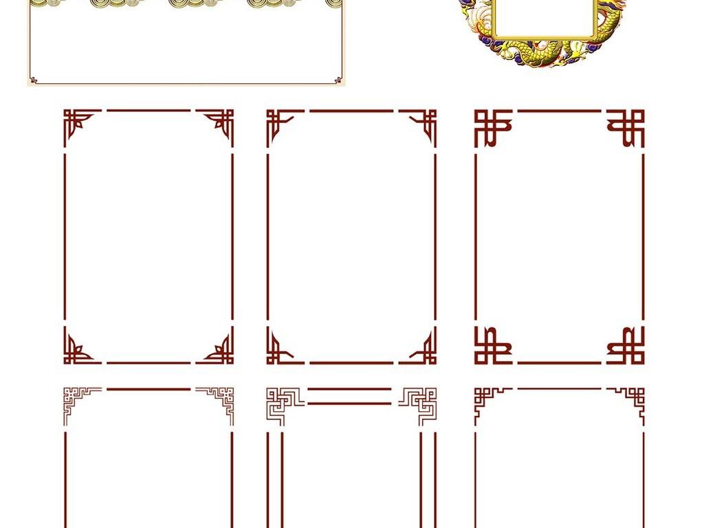 设计元素 花纹边框 中国风边框 > 中国风标题框psd分层素材  素材图片