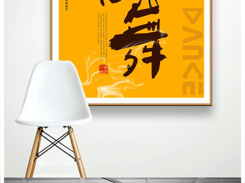 街舞新中式装饰画舞蹈海报宣传模板