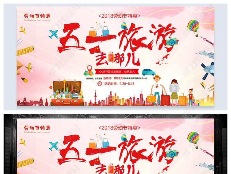五一劳动节51旅游活动海报