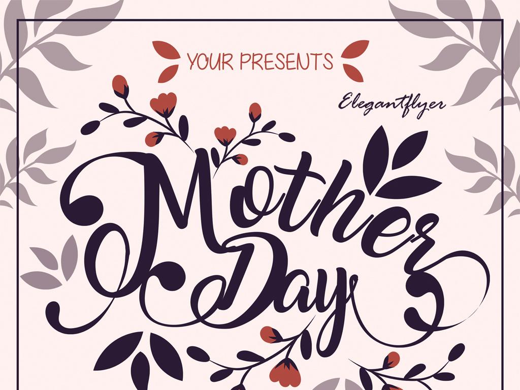 唯美手绘感恩母亲节活动海报