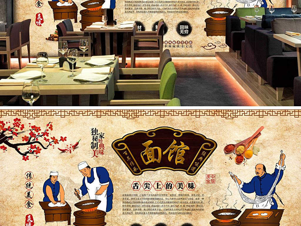 复古手绘面食面条面馆餐饮背景墙壁画