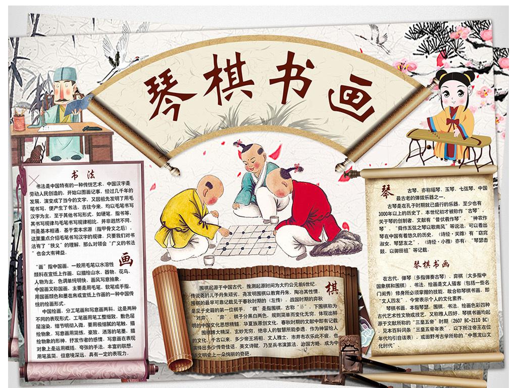 读书手抄报 传统国学手抄报 > 琴棋书画小报国学经典传统文化手抄小