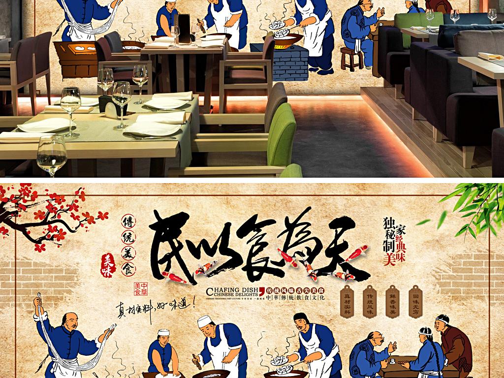 酒店|餐饮业装饰背景墙 > 手绘传统民间小吃民以食为天美食背景墙壁画