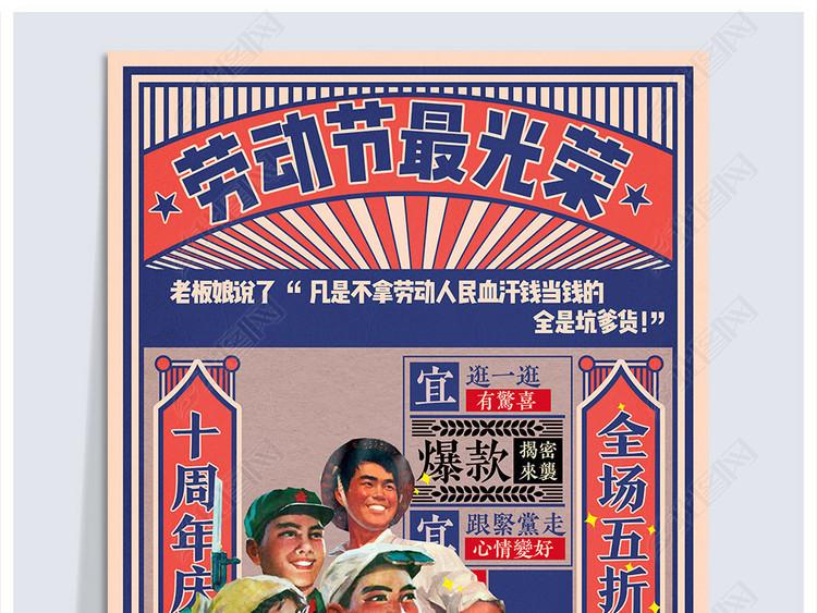 创意复古革命劳动节五一毛泽东时代促销宣传画海报设计模板