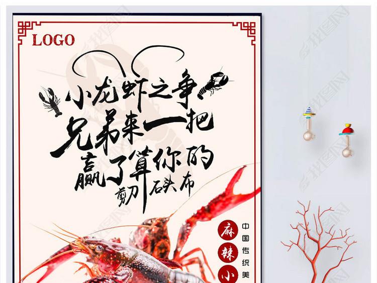 中国风小龙虾海报香辣小龙虾
