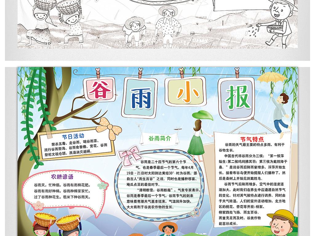谷雨小报二十四节气手抄报传统节日电子小报图片素材 word doc模板下