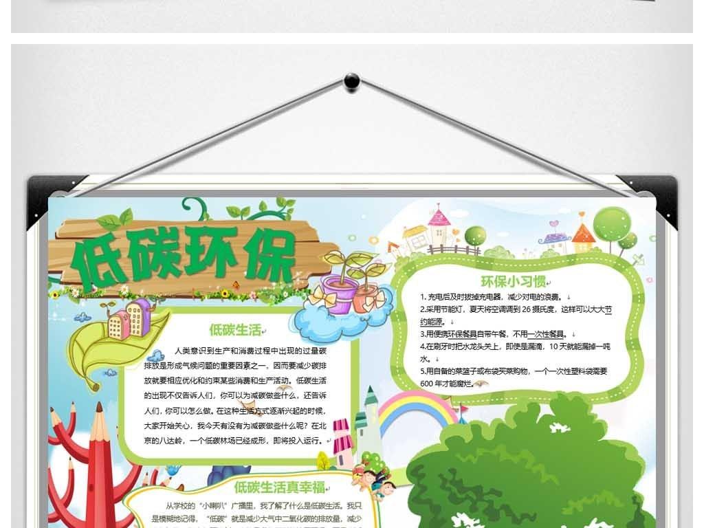 环保小报低碳生活节能保护环境word手抄报a4