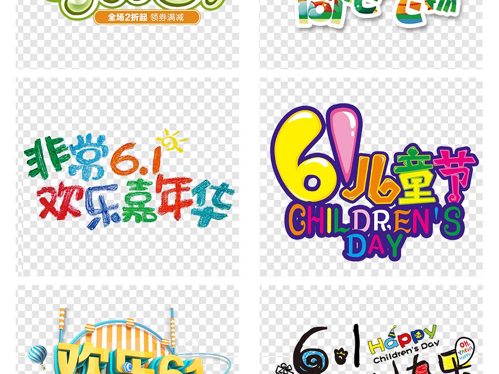 六一儿童节61儿童节艺术字字体设计素材图片 高清模板下载 27.47MB 中文艺术字大全