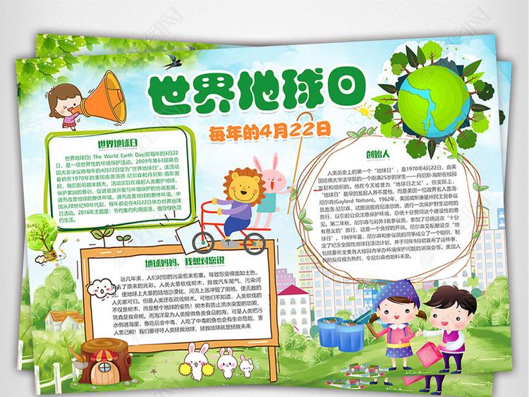 世界地球日小报环保绿色家园生活低碳手抄小报素材